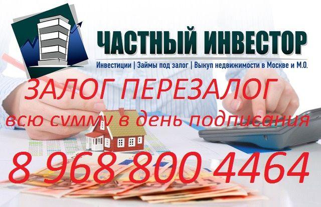 kredit_pod_zalog_10923_1537815839