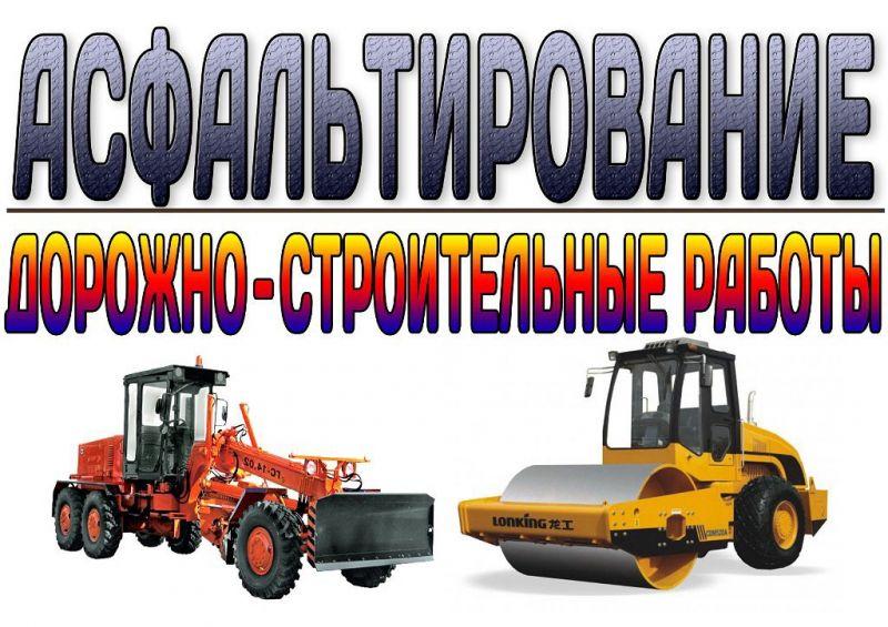 ooo_srk_avtodor_10693_1533978744