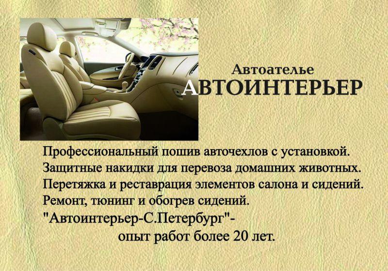 pavel_avtointererov_4850_1509099448