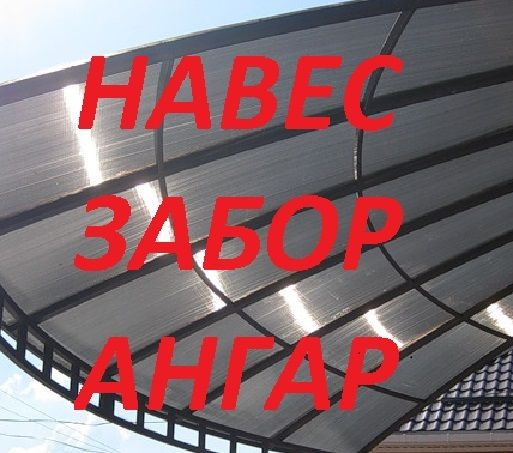 Краснодарская компания «Навес-забор-ангар»