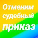 barnaul-otmena_sudebnyh_prikazov_po_kreditnym_dogovoram_zhkh_zaymam_5912