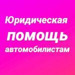 barnaul-yuridicheskaya_pomosch_avtomobilistam_5911