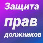 barnaul-zaschita_dolzhnikov_ot_kollektorov_5908
