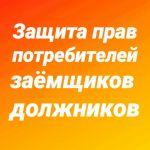 Защита прав потребителей, заемщиков, должников, дольщиков, автомобилистов