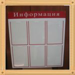 cennikoderzhateli_informacionnye_stendy_3366