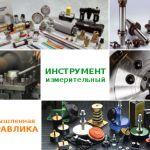 Промышленная гидравлика