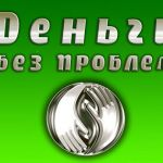 Частное кредитование, помощь деньгами в сложных ситуациях