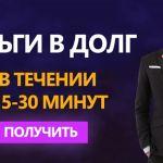 moskva-dengi_v_dolg_zaymy_ot_chastnogo_lica_5734