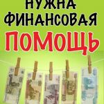 moskva-finansovaya_podderzhka_s_pomoschyu_specialista_5739