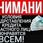 Финансовая помощь заемщикам из любого уголка страны, деньги в долг