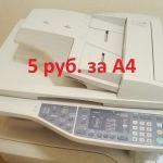 moskva-kopirovanie_skanirovanie_i_pechat_dokumentov_2805