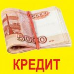 moskva-kredit_bez_podtverzhdeniya_dohoda_bez_nervov_i_poteri_vremeni_5784