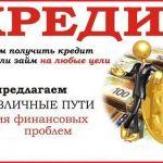 moskva-legkiy_kredit_po_stavke_ot_99__godovyh_bez_obespecheniya_i_obremeneniya_5806