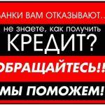 moskva-my_vydaem_kredity_na_luchshih_usloviyah_pri_plohoy_kreditnoy_istorii_5742