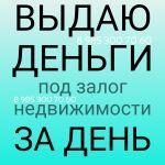 moskva-predostavlyayu_denezhnye_sredstva_pod_zalog_nedvizhimosti_pod_15_v_mesyac_3286