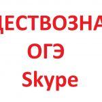 Репетитор по обществознанию, огэ (skype)