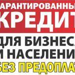 moskva-srochnyy_zaym_deneg_bez_otkaza_5710