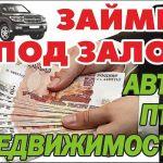 moskva-zaymy_pod_zalog_nedvizhimosti_avto_pts_perezalog_bystro_3174