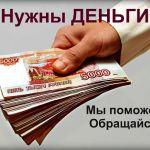 plohaya_kreditnaya_istoriya_i_dolgi_ne_stanut_prepyatstviem_v_poluchenii_kredita_5835