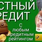 Помощь в получении банковского кредита при любой кредитной истории