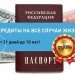 Помощь в получении кредита для граждан сложной судьбы