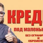 problemnyy_kredit_bez_problem_dengi_v_slozhnyh_situaciyah_5833