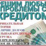 realnyy_denezhnyy_zaym_bez_riska_i_proverki_kreditnoy_istorii_5818