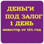 sankt-peterburg-bystro_zaymy_pod_zalog_pts_ddu_kvartir_doley_domov_kommercii_perezalog_nedvizhimosti_i_avto_3079