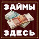 Частный займ, деньги в долг под расписку за один день