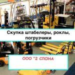 sankt-peterburg-skupka_skladskoy_tehniki_bu_dorogo_5256