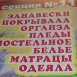 ТЕКСТИЛЬ В СПБ. ПР стачек 54Б СЕКЦИЯ 11