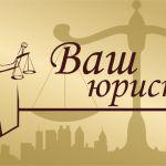 Юридическая помощь в оформлении документов.