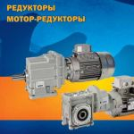 tver-reduktory_i_motor-reduktory__kranovye_dvigateli__telfery_tali_v_tveri_2497