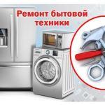 Ремонт стиральных, посудомоечных машин, холодильников  в Твери