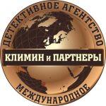 """Международное Агентство частных расследований """"климин и партнёры"""""""