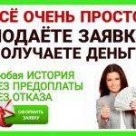 vydayu_dengi_bez_posrednikov_reshu_vashi_finansovye_problemy_segodnya_5882