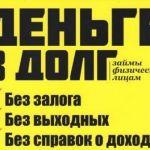 zaym_ot_chastnogo_lica_pod_raspisku_pri_lichnoy_vstreche_5889